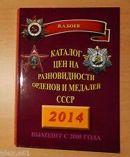 UdSSR Katalog  für  Orden und Medaillen