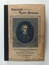1907 Imperial Russia SUVOROV Russian Miracle Leader СУВОРОВ Antique Book Rare
