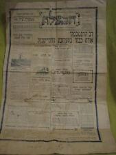 EXTREMELY RARE HABAZELETH PALESTINE JEWISH NEWSPAPER PAGE MEVASERET ZION 1938