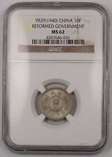 YR29 (1940) China 10F Aluminum Coin Reformed Government MS-62 BU
