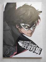 Persona 5 Scramble The Phantom Strikers Art Book Sealed