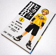 HIKARU NO GO Manga Book 01 Obata Ken Original Jump Comics Sai Akira Used Comic