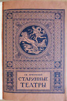 Russian book. Rarity. Ancient theaters. Antique theaters ...G. K. Lukomsky. 1913