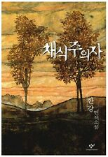 The Vegetarian Fiction Book By Han Kang Korean Man Booker Prize Novel 2016 채식주의자