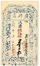China/Kong Heig . P-N.L . 1 Cash . Nd .*Au-Unc*