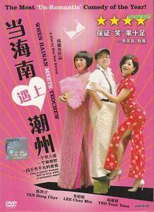 When Hainan Meets Teochew DVD (2010) Singapore Movie _ English Sub _ Region 0