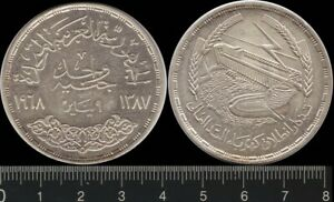 Egypt: 1968 One Pound SILVER Aswan Dam, 40MM DIA.
