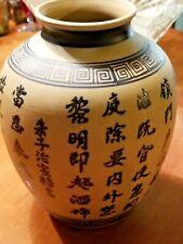 Chinese Porcelain Underglaze Ginger Jar Vase w/ Writing