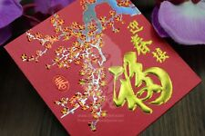Chinese New Year - HongBao Lucky Money, Money Envelope, Red Packet (Pack of 10)