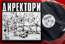 DIREKTORI CISTICETE ULICE OI PUNK 1992 RARE EXYUG PRIVATE PRESSING LP N/MINT