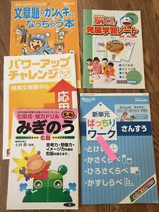 Five Japanese Language Early Learning Workbooks For 5-7 years oldNo Writing