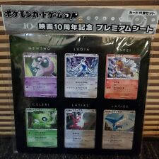 Pokemon 10th Movie commemoration set Promo Holo Mewtwo Lugia Mew Deoxys Darkrai