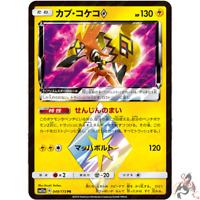 Pokemon Card Japanese - Tapu Koko Prism Star 049/173 SM12a TAG TEAM Tag All Star