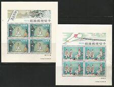 1970 2 feuillets neufs les îles Ryukyus opéra classique  /B3Japon