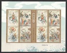 China 2017-7 Journey to the West small pane MNH