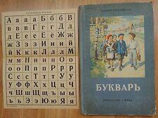 1954 SOVIET RUSSIAN BUKVAR БУКВАРЬ русский Воскресенская ALPHABET AZBUKA