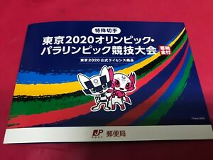 Japan,Nippon, stamp sheet, Tokyo 2020 Olympic Paralympic ,stamp sheet with mount