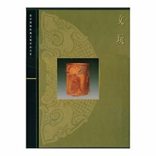 Wen Wan (The Complete Collection of the Treasures of the Palace Museum) - sh