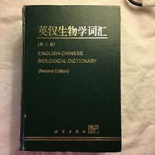 English-Chinese Biological Dictionary 2nd Edition 英汉生物学词汇 Hardcover