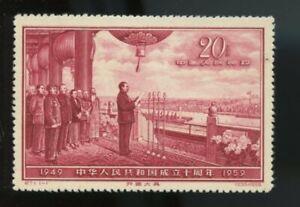 PR China 1959 C71 10th Anniv. of Founding of PRC , MH