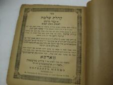 1899 Warsaw KOHELET SHLOMO Hebrew-Yiddish קהלת שלמה : עם עברי טייטש Judaica book