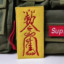 Chinese Feng Shui-Foca gold Card Amulet For Protect Patch Milspec Woven label