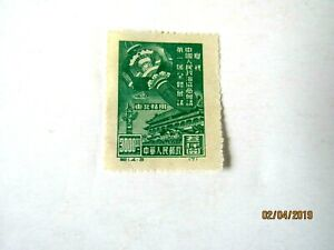 Peoples Republic of China (Northeast China) #1L123, Mint/NH/NG(as issued) 1949