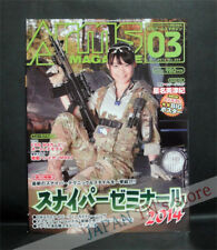 Japan 『Arms MAGAZINE 3/2014』 Mizuki Hoshina Toy Gun & Airsoft Gun & Military