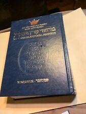 """Large Yom Kippur Prayer Book  10"""" By 7.5"""" Artscroll Machzor Shul Cantor XL Size"""