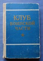 1961 Russian Soviet USSR Vintage Manual Book The club of military unit (ship)