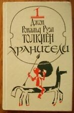 J.R.R.Tolkien Fellowship of the Ring Soviet Russian book 1988