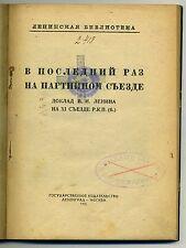 1925 Antique Russian book LENIN Leninism В последний раз на партийном съезде