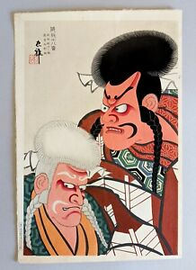 Original Japanese Woodblock Print, Tadamasa Ueno, Kumadori Ju-hachi Ban