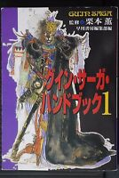 JAPAN Kaoru Kurimoto: Guin Saga Hand Book #1