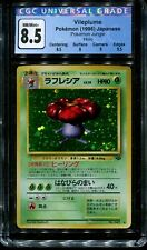 CGC 8.5 Mint Jungle Vileplume Holo 1996 Japanese 9 Pokemon Old Back Card
