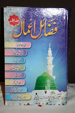 Urdu Faza'il E A'maal Fazail Amal Dawat Tabligh Hadith Dawah Fadhail Amaal Vol 1