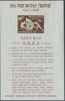 Korea South 1962 SG431 30h Revolution Anniversary MS in Korean MH