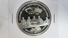 Russia WWⅡ 3 Roubles German Surrender, 1995, Y- 384, Proof