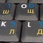 HEBREW RUSSIAN CYRILLIC TRANSPARENT KEYBOARD STICKERS