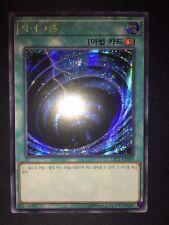 Mystical Space Typhoon MST Prismatic Secret Korean Yugioh Official