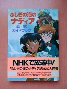 Guidebook japonés FUSHIGI NO UMI NO NADIA