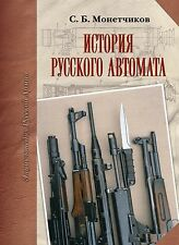 OBK-094 The History of  Russian Assault Rifles. Kalashnikov and other