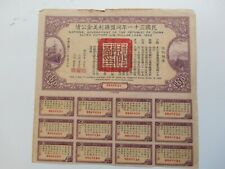 b864 CHINA 1942 Allied Victory US Dollar Loan $100 Bond with coupons