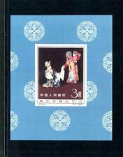 CHINA PRC C94M, Scott 628 Stage Art of Mei Lanfang Imperf S/S