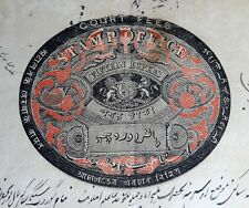 India 1872 Congreve Court Fee stamp paper 15R red & black Type 18