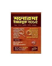 Manorama Year Book 2015 Bangla Original FREE Encyclopaedia BRITANNICA CD Bengali