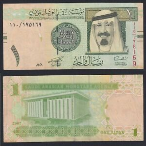 Arabia Saudita 1 riyal 2007 BB/VF  C-08