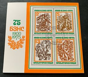 Bulgaria 🇧🇬 България 1975 - canceled block Michel No. 55