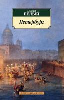 Белый А. Петербург   Азбука-Классика (мягк/обл.)  BOOK IN RUSSIAN