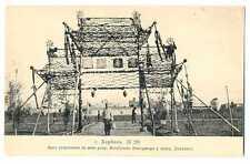 Russian Imp Town View Chinese Manchzhuria Kharbin Dzhaumyan Arch PC Efimov 1905